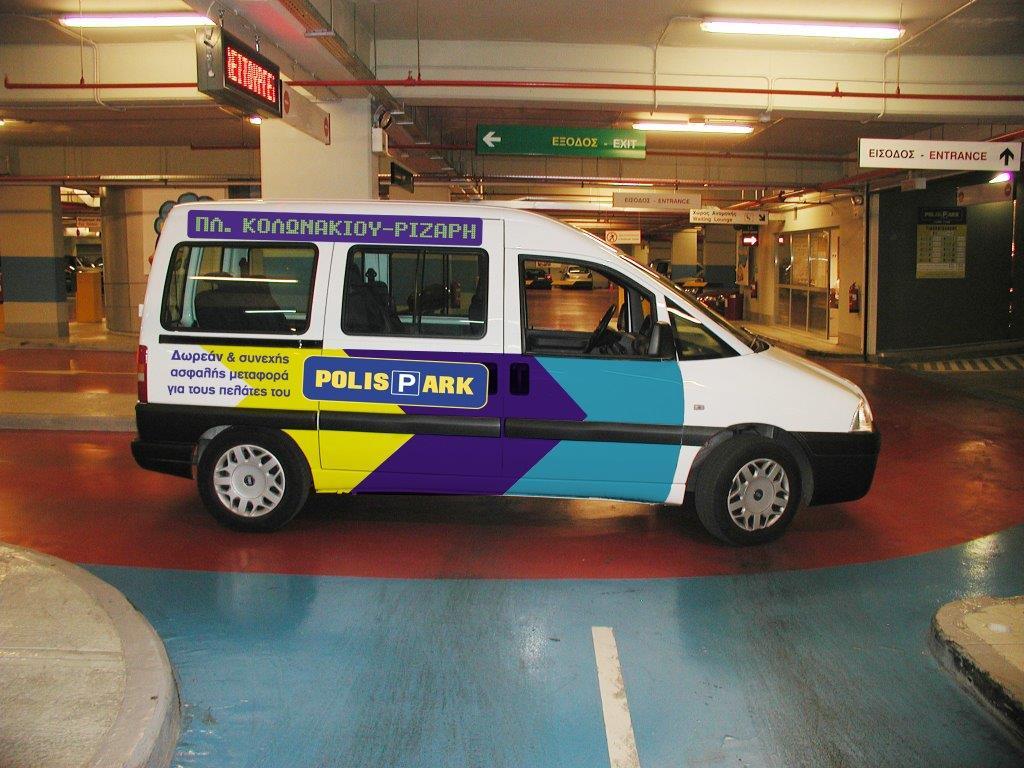 parking με μεταφορά οδηγού