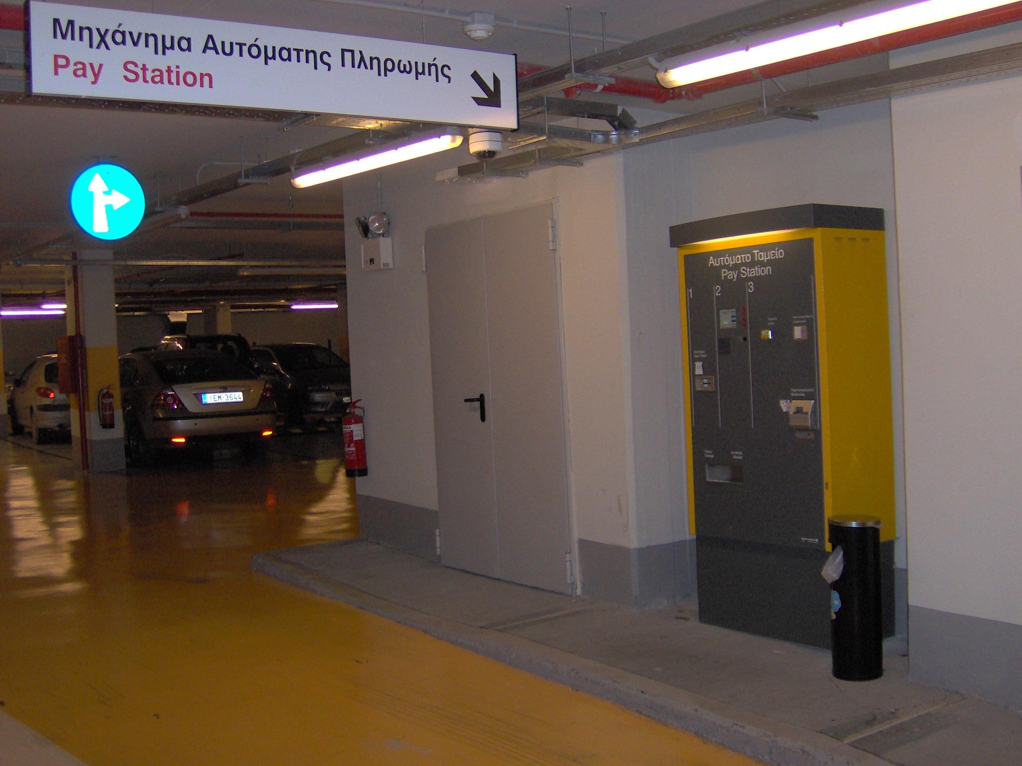 parking με αυτόματα μηχανήματα πληρωμής